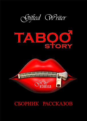 Taboo story | Gifted Writer