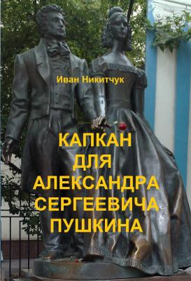 Обложка книги Ивана Никитчука.